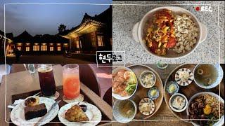 #22 l 경복궁 야간개장 데이트, 토마토 계란볶음 해…