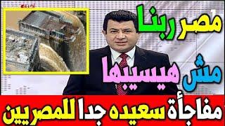 مصر ربنا مش هيسيبها .. مصر تذيع اكبر مفاجأة تحدث الان والسودان تؤكد الامر ولا عزاء لاثيوبيا