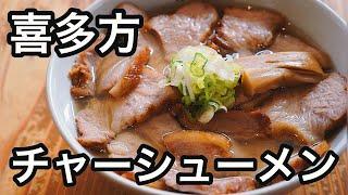 【チャーシュー】喜多方ラーメンの作り方。【肉そば】