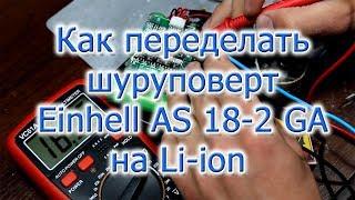 Как переделать шуруповерт Einhell AS 18-2 GA на Li-ion