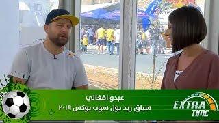 عبدو افغالي - سباق ريد بول سوب بوكس 2019
