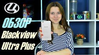 Blackview Ultra Plus - Обзор клона IPhone 6s Plus
