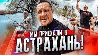 Астрахань - Тренировка перед боем, рыбалка и зарядка с чемпионом