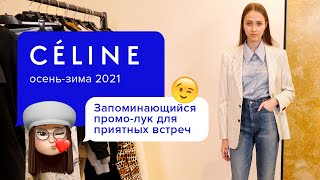 Как и с чем носить женский жакет пиджак блейзер Актуальный современный гардероб Образ от Celine