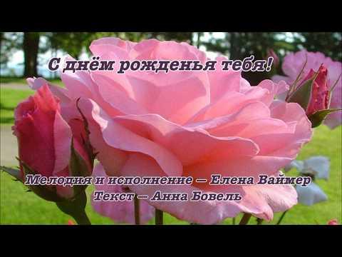 С днём рожденья тебя! Елена Ваймер