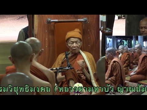 Luangta Maha Bua: His last Dhammatalk to his monks in 2010 (sub en/de)