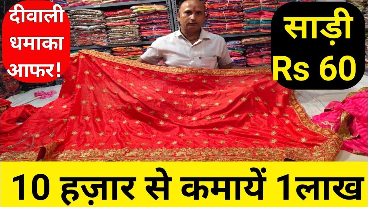 Diwali Dhamaka ! Saree Rs 60 | Cheapest Saree in Surat Wholesale Market
