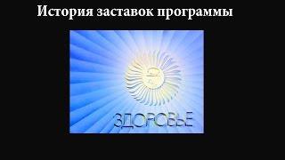 История заставок выпуск №25 программа ''Здоровье''