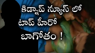 హీరోయిన్ ని కిడ్నాప్ చేసి లైంగికంగా వేధించిన న్యూస్ లో కొత్తమలుపు..టాప్ హీరో..!| Actress Kidnapped