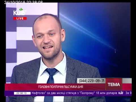 Телеканал Київ: 24.10.18 На часі 22.30