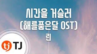 [TJ노래방] 시간을거슬러(해를품은달OST) - 린 (Back In Time - Lyn) / TJ Karaoke