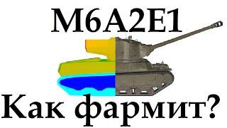 ВоТ как фармит Гусь? M6A2E1 доходность.