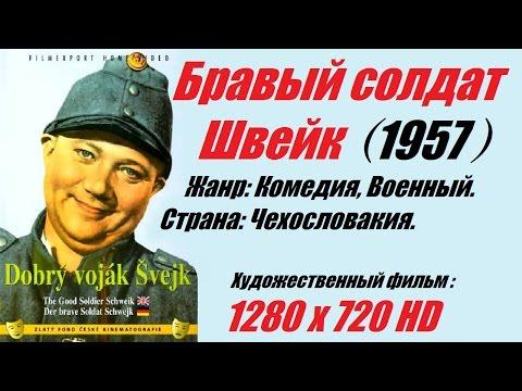 Бравый солдат Швейк Хф 1957