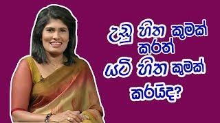 Piyum Vila   උඩු හිත කුමක් කරත් යටි හිත කුමක් කරයිද?   29 - 03 - 2019   Siyatha TV Thumbnail