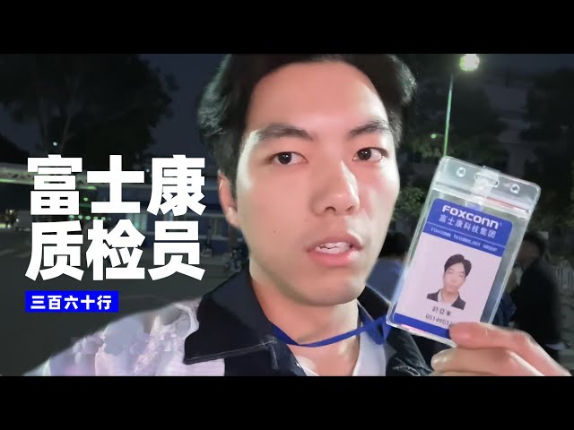 三百六十行:某网红潜入富士康做苹果质检员!