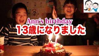 あん13歳、誕生日の夜🎉【ベイビーチャンネル 】