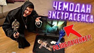 Распаковка чемодана экстрасенса