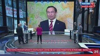 Глава Якутии дал комментарий программе «60 минут»