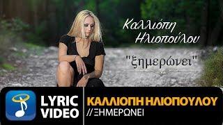 Καλλιόπη Ηλιοπούλου (Calliope) - Ξημερώνει (Official Lyric Video HQ)