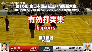 Ippons_Round1 - 16th All Japan Kendo 8-dan Tournament 2018