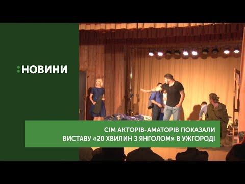 Сім акторів-аматорів показали виставу «20 хвилин з янголом» в Ужгороді