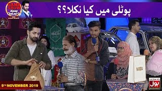 Potli Mein Kia Hai | Potli Segment | Game Show Aisay Chalay Ga With Danish Taimoor