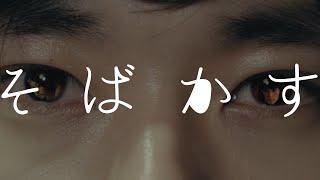 そばかす  / 磯貝マナト [Official Video] 下京慶子 検索動画 12
