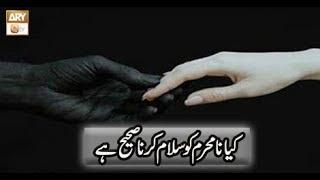 Kiya Na Mehram Ko Salam Karna Sahi Hai?? | Mufti Muhammad Akmal.