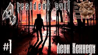 Resident Evil 4:HD Edition[#1] - Леон Кеннеди (Прохождение на русском(Без комментариев))