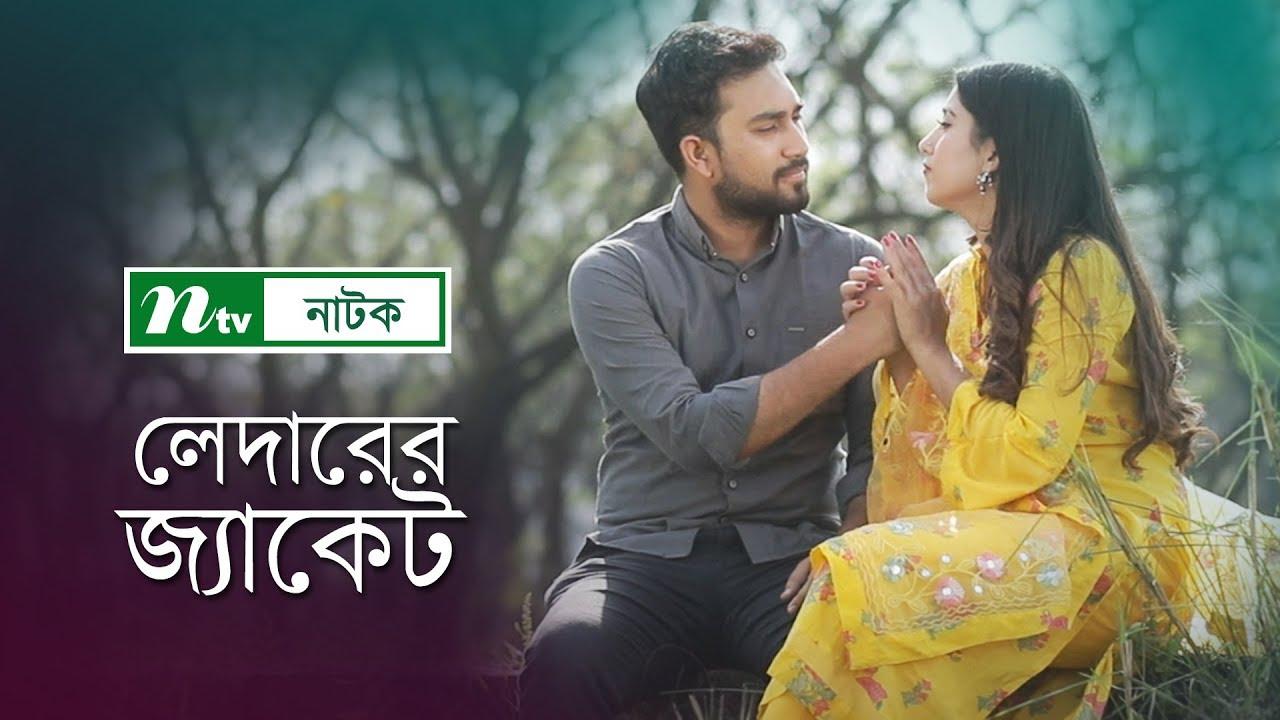 লেদারের জ্যাকেট   Leather Er Jacket   Jovan   Safa Kabir   Shohani Ishrat   NTV Natok 2019