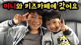 말이야와친구들 6살 미니와 키즈카페에 갔다 (키즈 크리에이터 총 출연 feat. 말이야, 어썸하은, 라임튜브, 플로라 님과 함께) | 키즈 크리에이터 마이린TV
