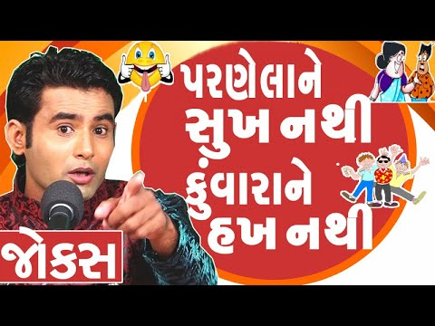 gujarati new jokes - Navsad kotadiya full One Hour comedy show P.1