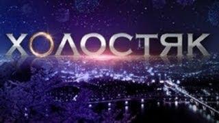 Холостяк 4 Украина. Анонс выпуска 7 (18.04.2014)