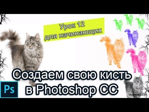 Урок фотошоп №12 - установить кисть фотошоп и создать свою кисть с помощью фотошоп Photoshop Cc 2019