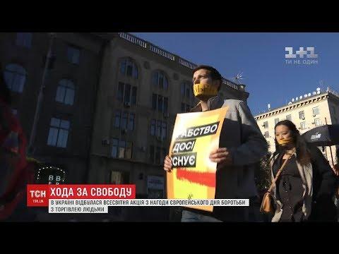 ТСН: У Києві пройшла всесвітня акція з нагоди Дня боротьби з торгівлею людьми