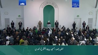 Friday Sermon 7th December 2018 (Urdu): Men of Excellence | Khutba Juma