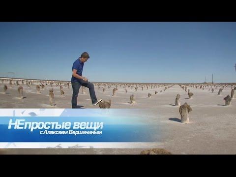 Как добывают соль в россии видео