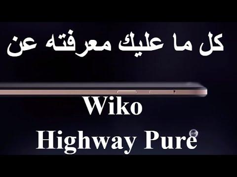 مواصفات Wiko Highway Pure