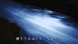 なみだ川 / 小桜舞子 Cover:Doenka Eiko