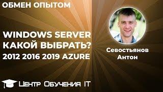 Windows Server 2012, 2016, 2019. Какой выбрать?