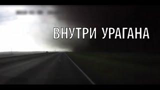Ураган. Проехать на машине сквозь ураган(Please watch: