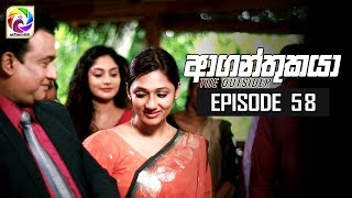 Aaganthukaya Episode 58 || 07th June 2019 Thumbnail