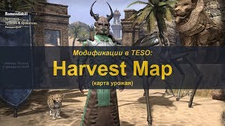 Аддони в TESO. Harvest Map