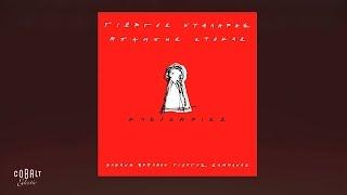 Γιώργος Νταλάρας & Μπάμπης Στόκας - Κλειδαριές - Official Audio Release