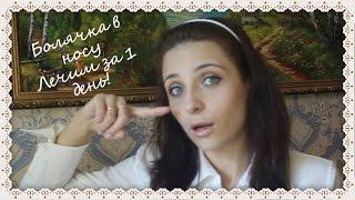 видео Как лечить стафилококк в носу с помощью народной медицины?