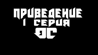 Сериал ,,Привидение''/Первая серия/Паронормальное
