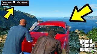 Что будет, если мы не будем толкать Девина со скалы в GTA 5? (вы не поверите)