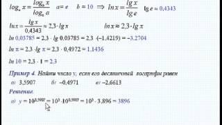 Натуральные логарифмы  Примеры  Урок 52