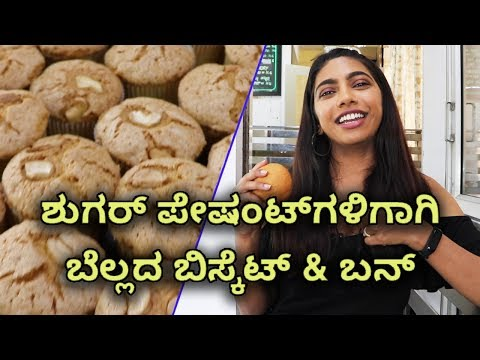 O.G Variar And Sons Bakery | Rajajinagar Bangalore | Vijay K