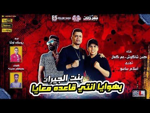 مهرجان بهوايا انتي قاعده معايا ( بنت الجيران ) حسن شاكوش و عمر كمال - توزيع اسلام ساسو